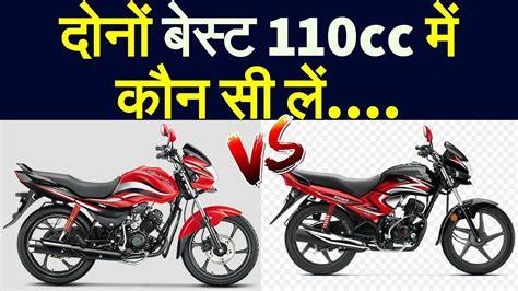 compare hero passion pro   honda dream yuga  price mileage reviews specs  hindi