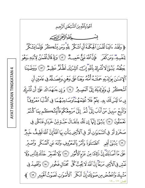 PANITIA PENDIDIKAN ISLAM : AYAT HAFAZAN TINGKATAN 4