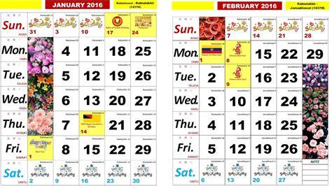 Kalender Kuda 2018 Kalendar Kuda 2018 Malaysia Printable 2018 Calendar Free