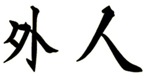 gai jin asian saga nippon nation gaijin and tattoos