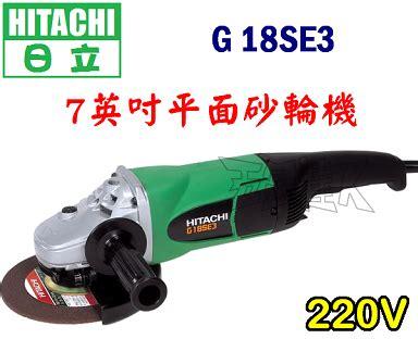 Grinder Gerinda 4inc Hitachi G10ss2 G 10ss2 世昌五金工具有限公司