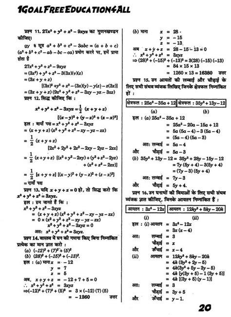 9th class maths solution in hindi para Android - APK Baixar