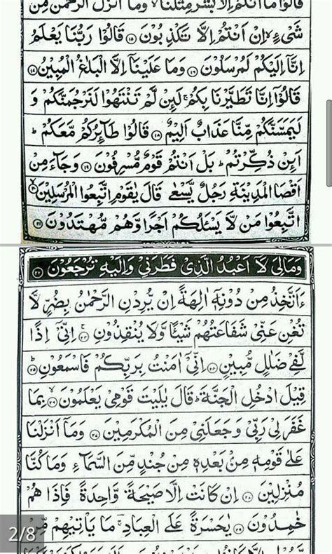 al quran yasin mp3 download yaseen android apps on google play