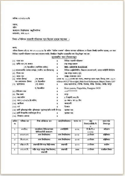 cv format in bangladesh bangla cv template for govt job freelance front end