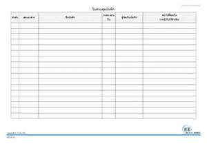 master template list best photos of master to do list template master to do sample vendor list template 6 free documents download
