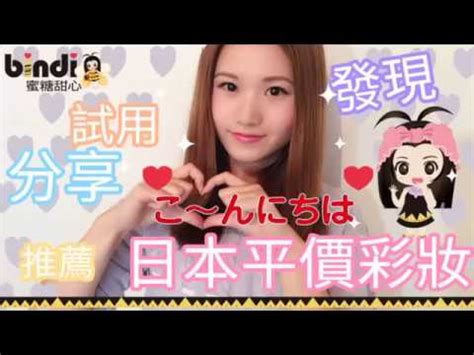 candydolls elona v photo set candy doll 糖果洋娃娃彩妝 日本平價彩妝品牌介紹試用心得剪輯 youtube