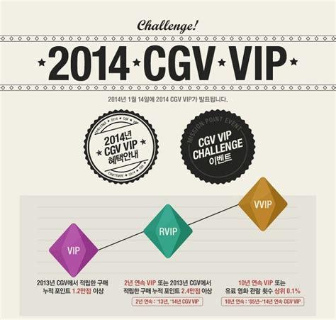 cgv vip 2014 cgv vip rvip 확인과 되는법 안내 호기블로그