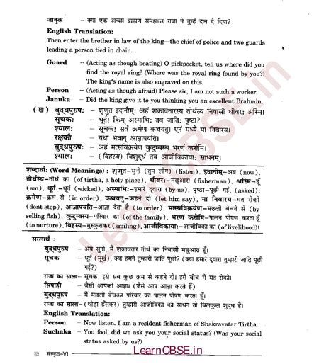 Sadachar Essay In by Ncert Solutions For Class 6th Sanskrit Chapter 9 अडग ल यक प र प तम