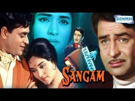 film india old sangam part 1 of 15 raj kapoor vyjayanthimala old