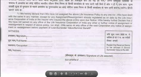 Lic Loan Request Letter How To Lic Policy And How To Form