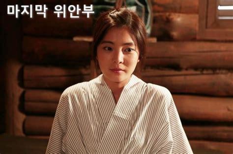 comfort women movie upcoming korean movie quot the last comfort woman quot hancinema