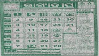 odia oriya bhagyadeep calendar  view