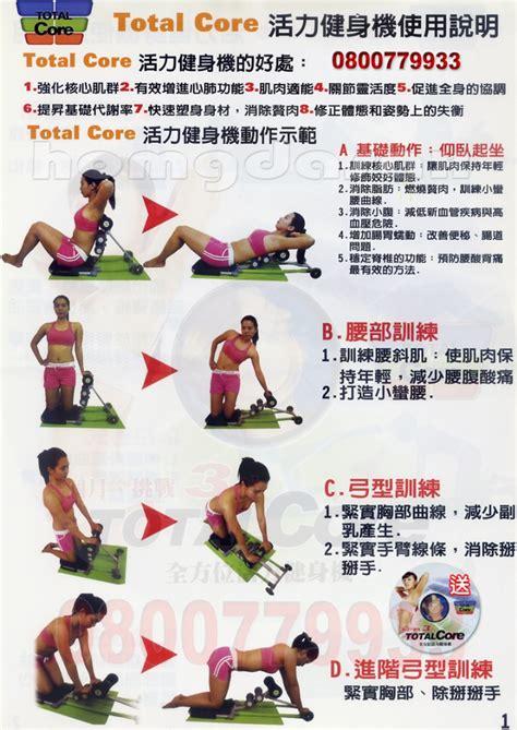 unique design total core ii twister ab workout machine