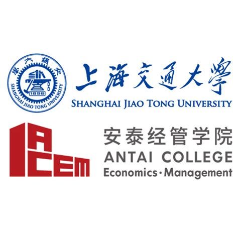 Managerial Economics In Business School Basis For Mba Classes by 上海交大安泰经济与管理学院非全日制mba Mba课程介绍和申请具体要求 Whichmba Net商学院大百科