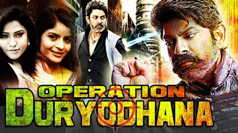 watch film operation wedding full movie latest dubbed hindi movie 2017 operation duryodhana