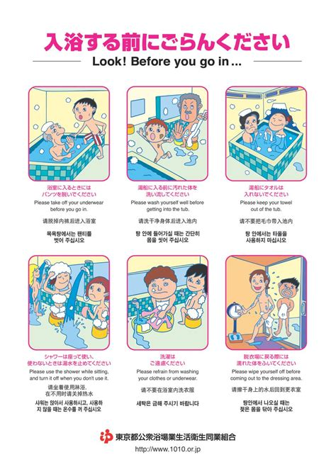how to take a bath without a bathtub how to enjoy sento 公式 東京銭湯 東京都浴場組合