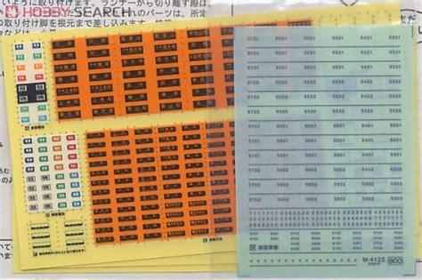 Set Nara Elektrik kintetsu series 5820 kyoto nara line l c car six car