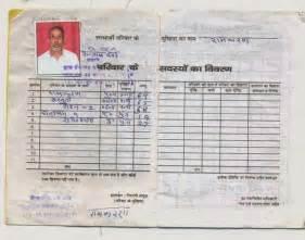 how to make ration card in delhi ration card form up registration procedure for