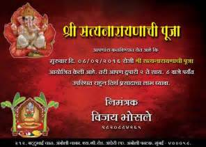 Invitation Letter Format For Satyanarayan Pooja Satyanarayan Pooja Invitation Message Image Mag