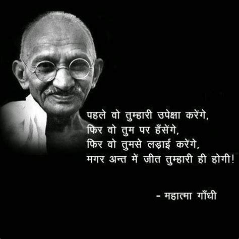isaac newton biography in marathi language mahatma gandhi ke anmol vachan qoutes in hindi chip