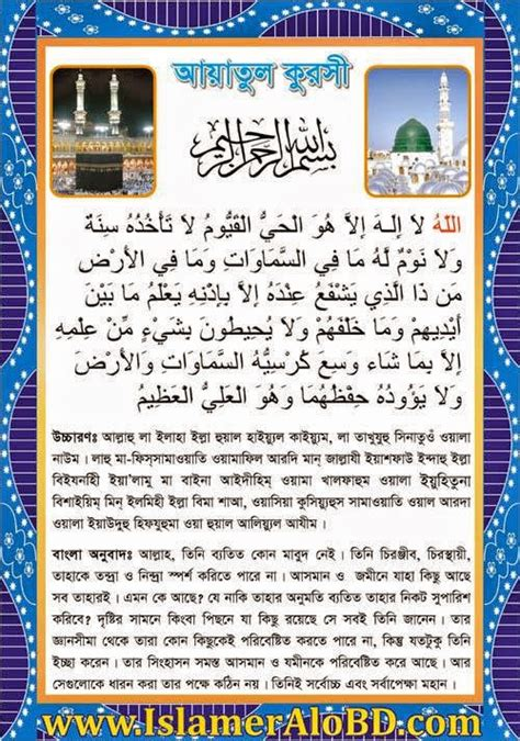 download suara ngaji ayat kursi mp3 ayatul kursi bengali arabic আয ত ল ক রস আরব ব ল