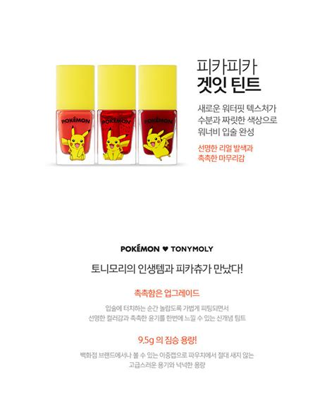 Sale Liptint Tonymoly Pika Pika Lip Tint Tony Moly Pikachu box korea tonymoly pikapika get it tint 9 5g best price and fast shipping