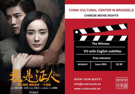 film china the witness chinese movie nights the witness china cultural center