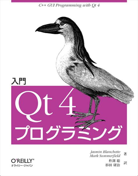 programming with qt o reilly pdf o reilly japan 入門 qt 4プログラミング