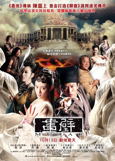 film cina mural photos from mural 2011 movie poster 25 chinese movie
