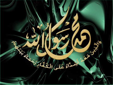 Kaligrafi Allah Muhammad 7 kumpulan gambar kaligrafi lafadz nabi muhammad saw fiqihmuslim
