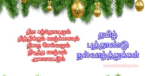 images of happy new year 2018 with kavithai in tamil tamil new year kavithai images tamil kavithai
