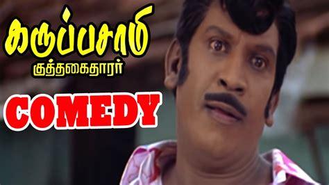 film comedy on youtube karuppusamy kuththagaithaarar movie full comedy scenes