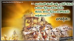 Bhagavad geeta quotations in telugu quotes garden telugu telugu