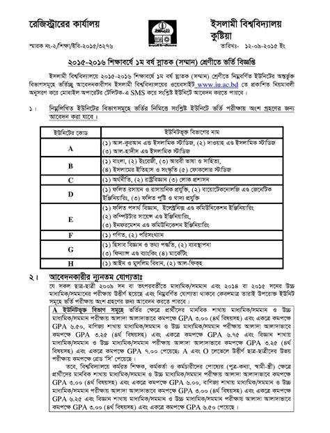 entry test pattern of islamic university islamic university admission test circular 2017 18 bd