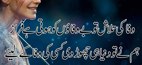 Whatsapp Wallpaper Urdu | whatsapp status for friends 2017 urdu shayari sad wafa ki