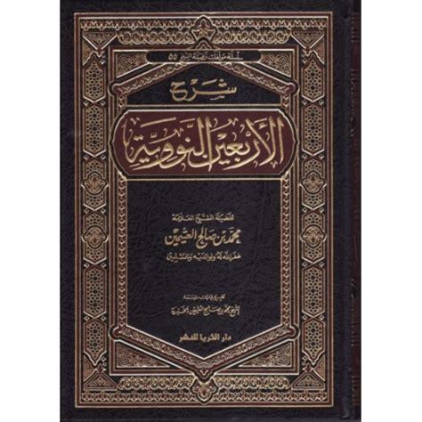 Kitab Fathurrahman kitab gratis syarah arba in nawawi syaikh al utsaimin pdf versi cetakan ilmu warisan salaf