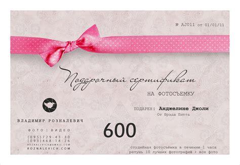 gift card 50 template gift card подарочный сертификат владимир розналевич