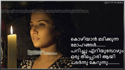 film quotes malayalam lovely quotes for you malayalam quote about wishes