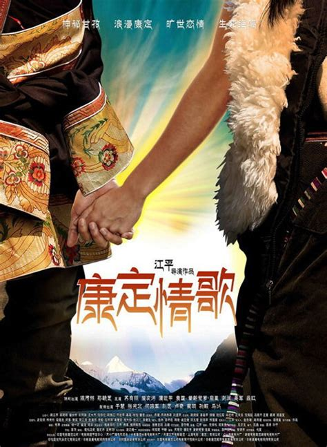 love song of kangding mp3 photos from love song of kangding 2010 2 chinese movie