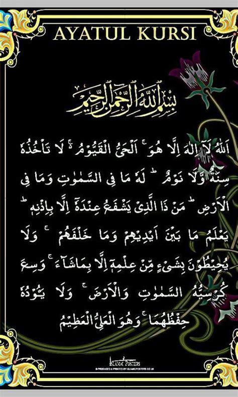 download mp3 ayat kursi sudais ayatul kursi verse of throne android apps on google play