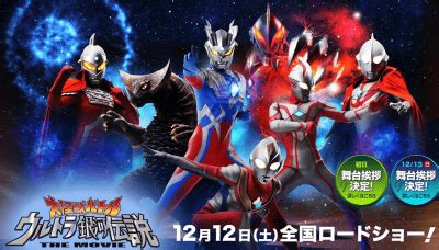 film ultraman galaxy list of new anime winter 2010 gigazine