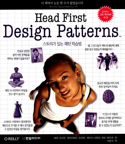 head first design pattern decorator head first design patterns 스토리가 있는 패턴 학습법