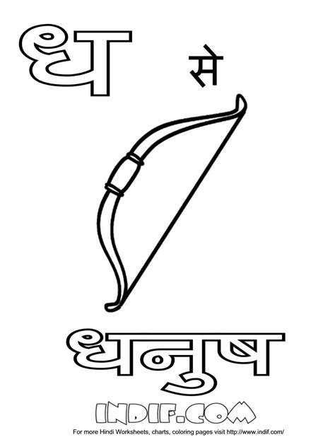 hindi alphabet coloring page pin hindi varnamala colour on pinterest hindi alphabet