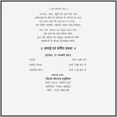 invitation meaning hindi images invitation sle and