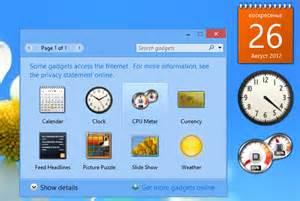 Desktop gadgets and sidebar for windows 8 1