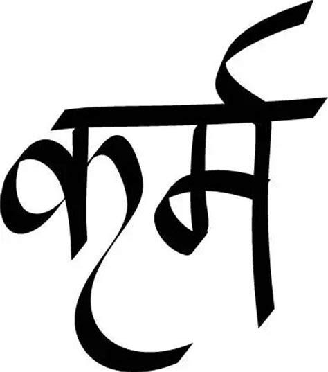 sanskrit alphabet tattoo designs 25 best ideas about sanskrit on sanskrit
