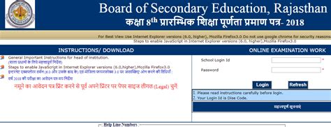 Permission Letter Rbse rajasthan 8th board admit card 2018 bser ajmer viii class