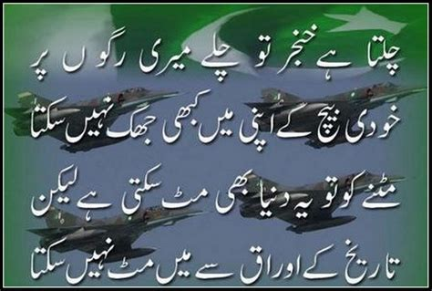 6 September Defence Day Essay by Poetry On Defence Day Youm E Difa E Pakistan Shehar E