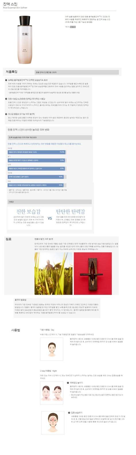 Hanyul Geuk Jin 50ml hanyul rice essential skin softner hanyul skincare