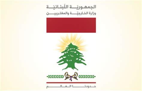 Mofa Lebanon by Tayyar Org وزارة الخارجية والمغتربين تعل ق على التشكيلات